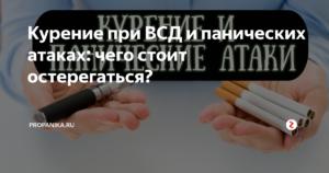 ВСД: алкоголь, курение — можно ли пить и курить при дистонии