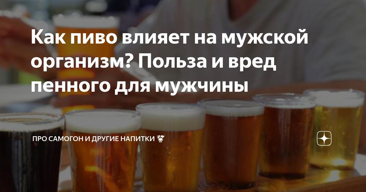 Популярные мифы о пользе пива