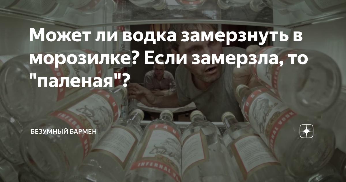 Условия и срок хранения водки (в бутылке, после вскрытия, пластике, фляге)