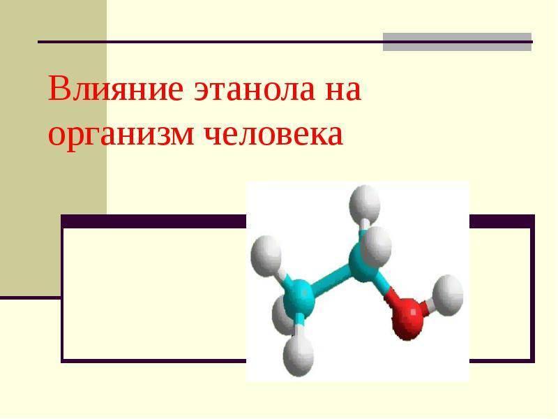Метанол: действие на организм человека при вдыхании, первая помощь