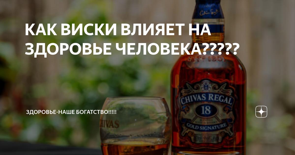 Польза и вред виски для здоровья человека