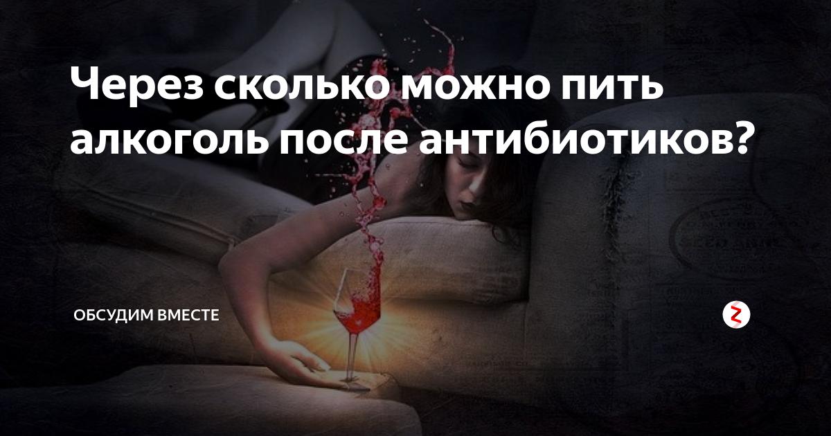 Биоревитализация и ее совместимость с алкоголем