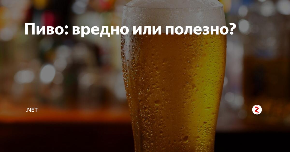 Можно ли пить безалкогольное пиво с таблетками