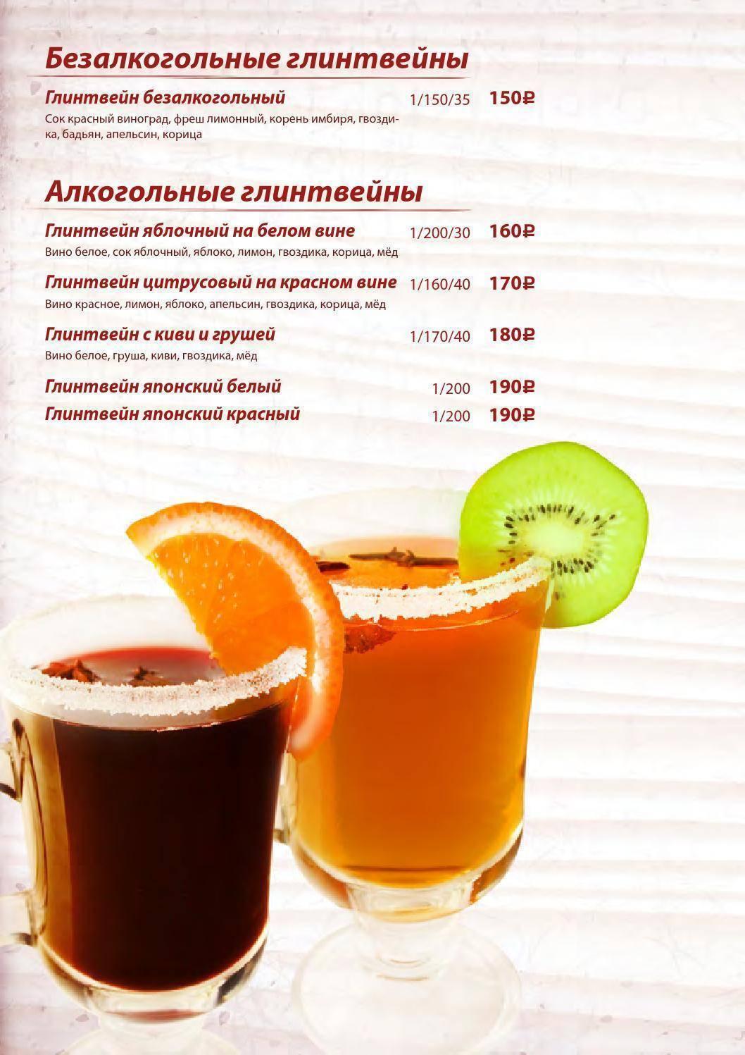 Глинтвейн? безалкогольный рецепт в домашних условиях (9 классных идей)