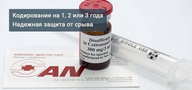 Укол от алкоголизма - список и названия лекарственных средств