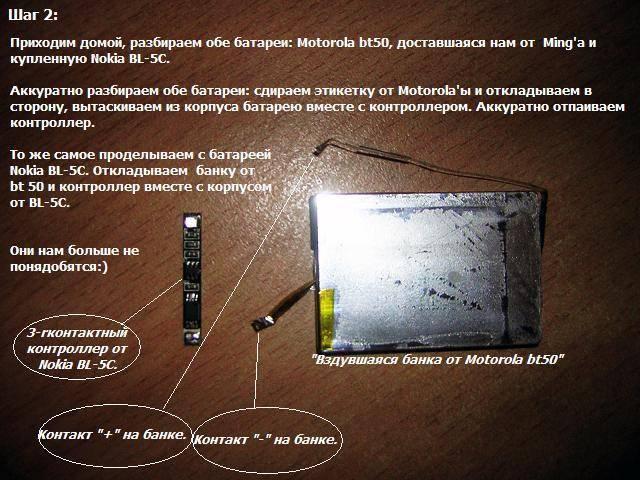 Кратко о том, как восстановить аккумулятор 18650 после глубокого разряда