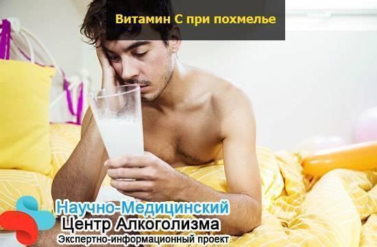 Алкоголь при приеме витаминов: совместимость при похмелье