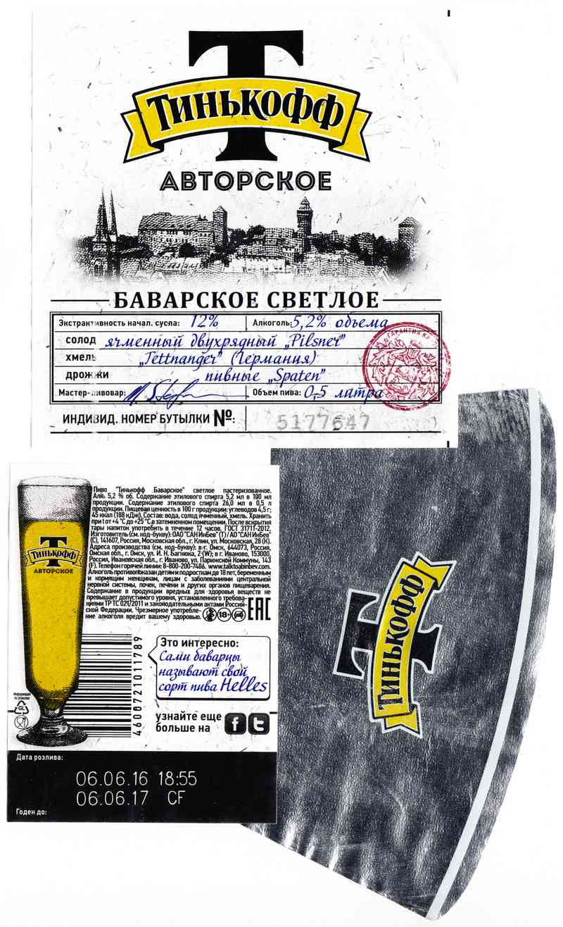 Пиво тинькофф: история бренда и пивоваренного завода