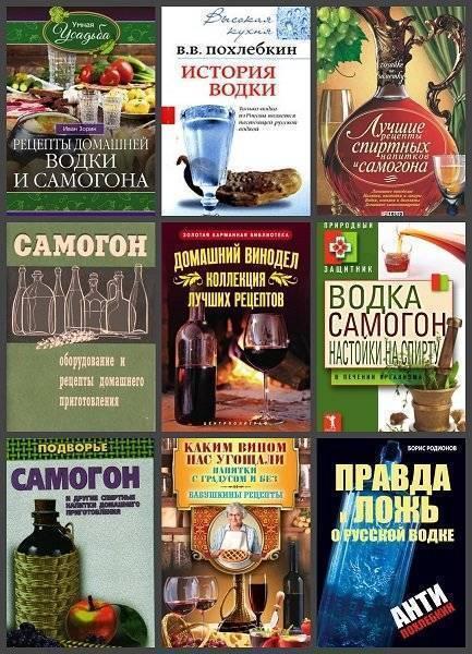 Самогон (17 рецептов с фото) - рецепты с фотографиями на поварёнок.ру