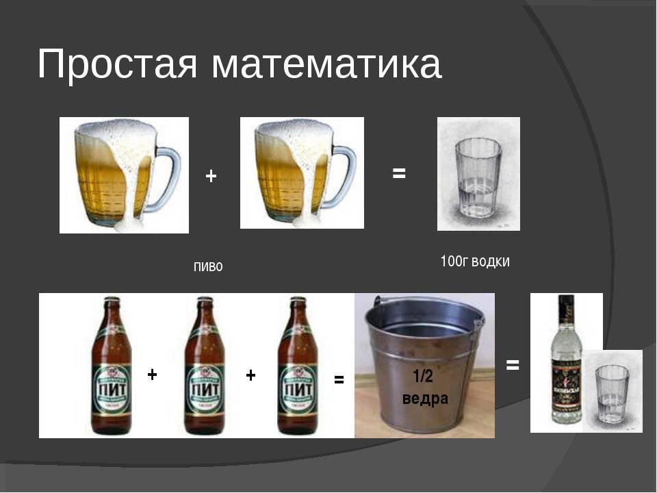 Пиво или водка: что лучше, что вреднее, калорийность, можно ли смешивать