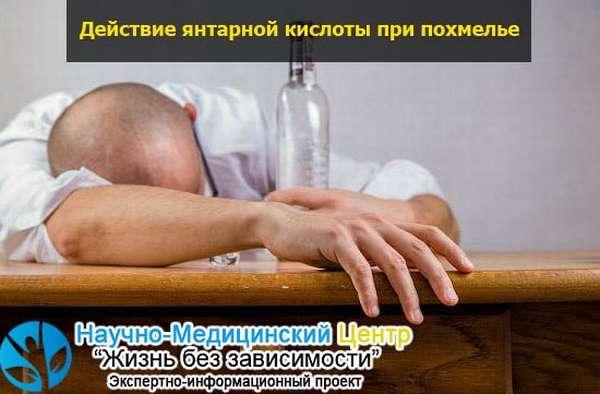 Янтарная кислота польза и вред для женщин, мужчин, при похмелье
