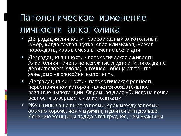 Виды алкогольной деградации личности: астено-неврозоподобная, алкогольная, алкогольно-органическая и психопатоподобная | medeponim.ru
