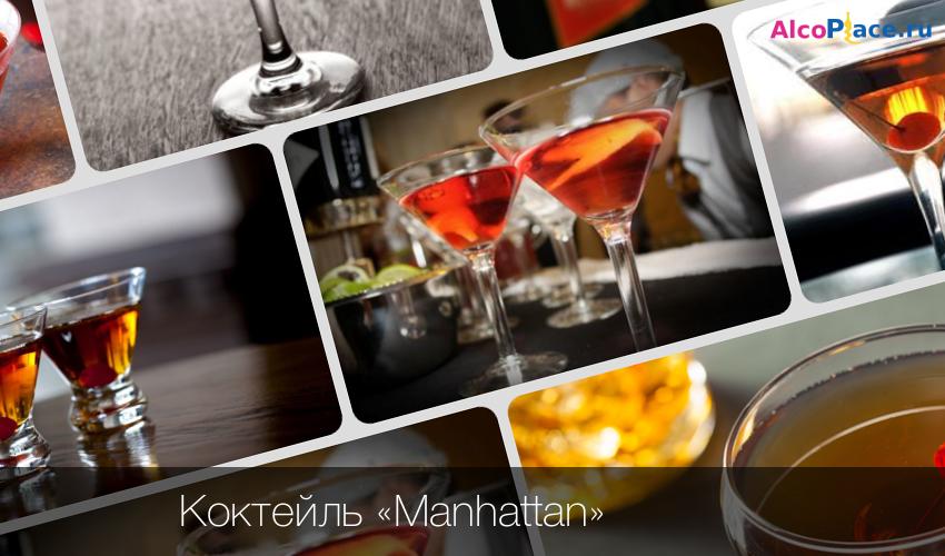 Манхэттен (коктейль) — википедия переиздание // wiki 2