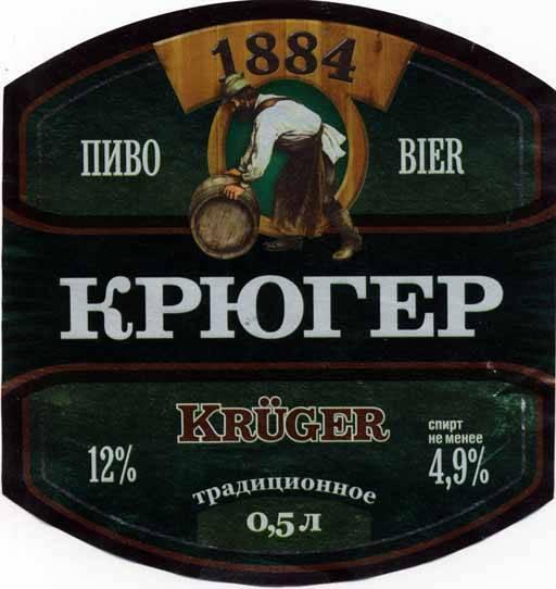 Пиво классическое (крюгер), светлый лагер