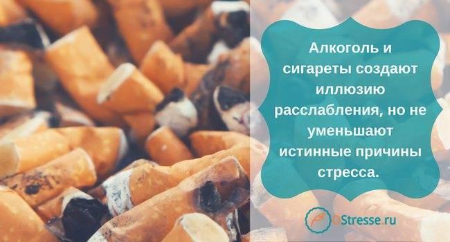 Как расслабиться без алкоголя и сигарет, чтобы снять стресс