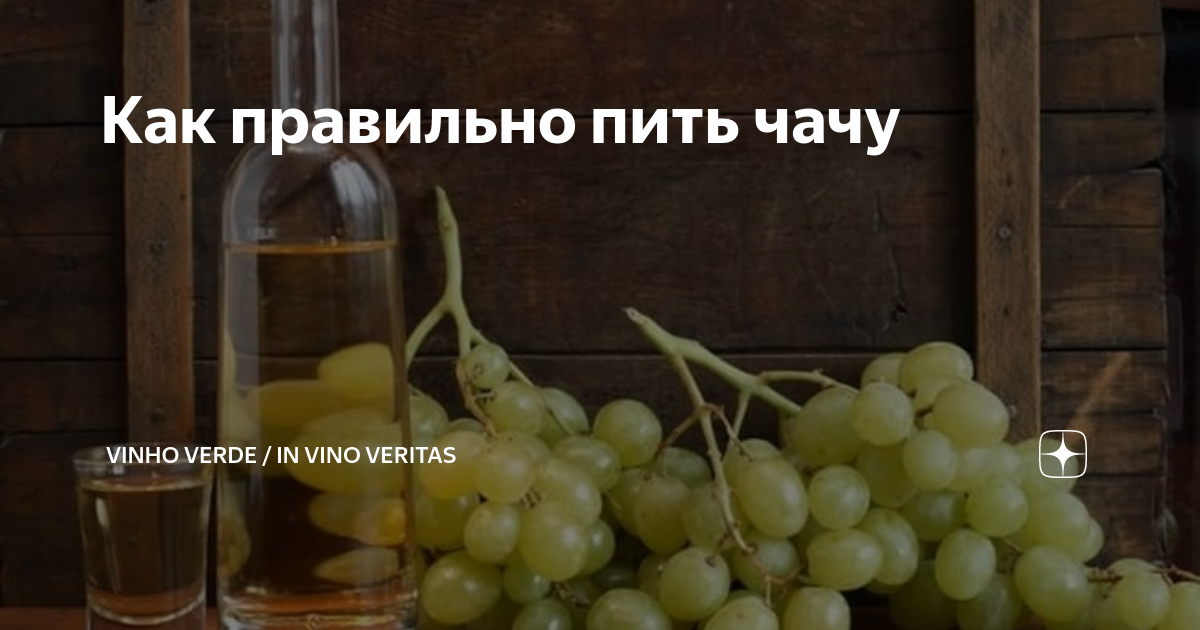 Что такое чача? необычные коктейли с грузинской водкой – как правильно пить