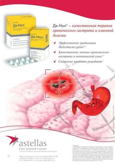 Можно ли одновременно принимать де-нол и омепразол: совместное применение противоязвенных | mfarma.ru