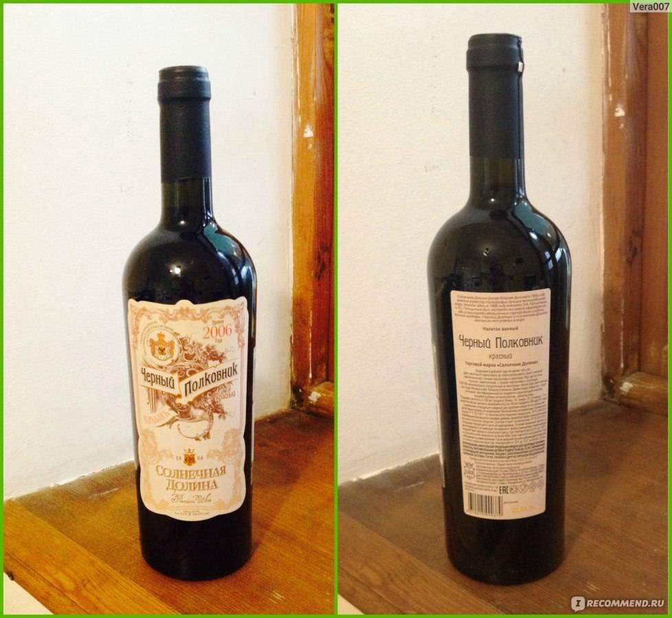 """Вино """"черный доктор"""". вино """"массандры"""" и """"солнечной долины"""" и отзывы о нем. крымские вина"""