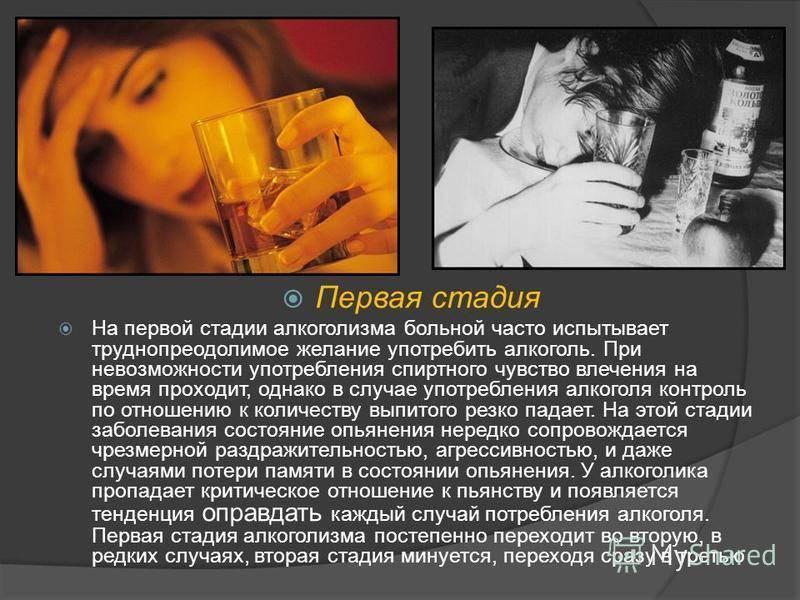 Какие степени алкоголизма существуют и как их диагностировать?