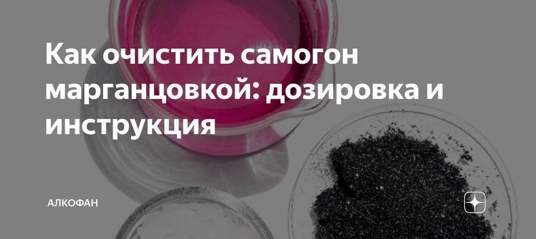 Очистка самогона марганцовкой: польза и вред