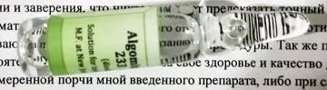 Кодирование препаратом алгоминал в москве, кодирование от алкоголизма