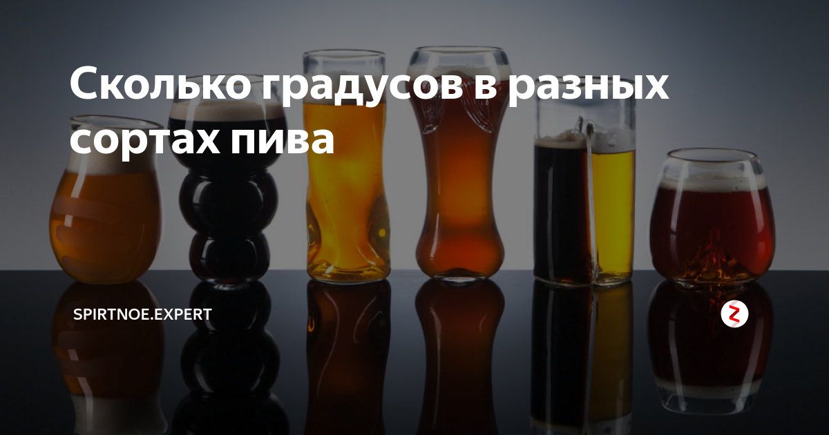 Сколько процентов алкоголя в пиве, есть ли этанол?