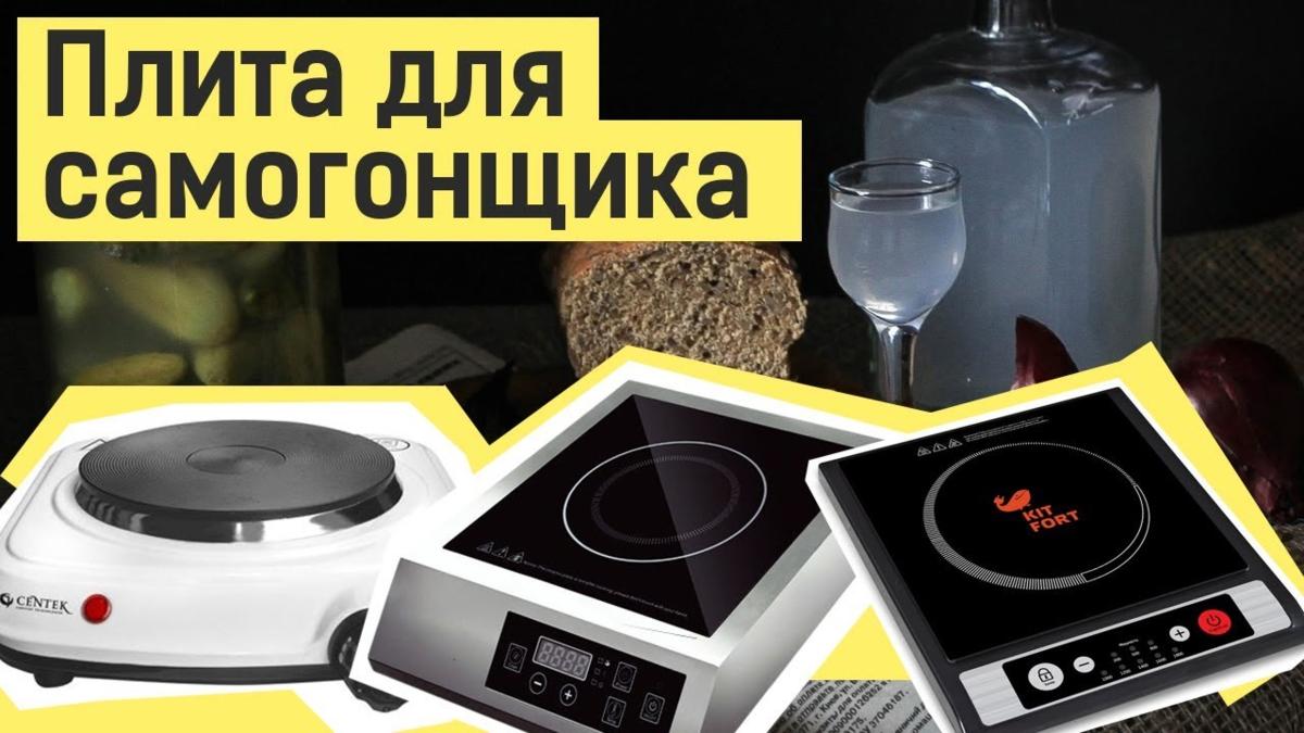 Индукционная плита для самогоноварения - как правильно выбрать