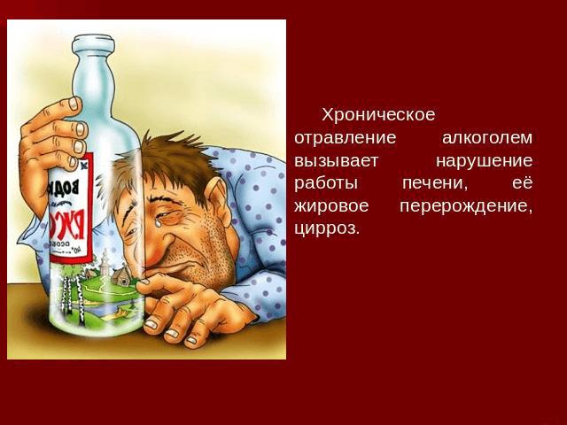 Отравление суррогатами алкоголя: описание, неотложная помощь, симптомы и лечение