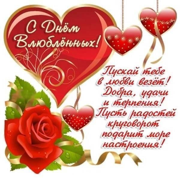 Стихи и поздравления на день святого валентина   разные люди