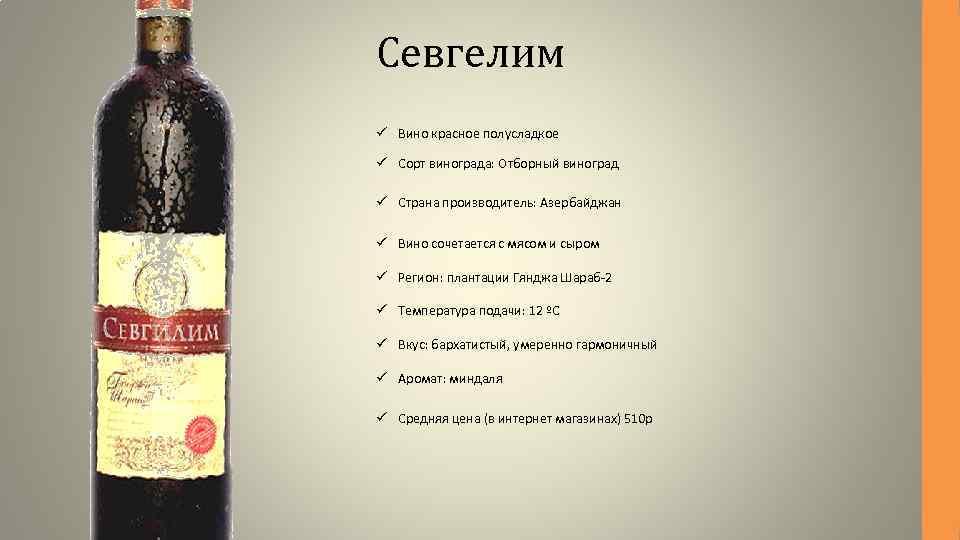Обзор красных полусладких вин