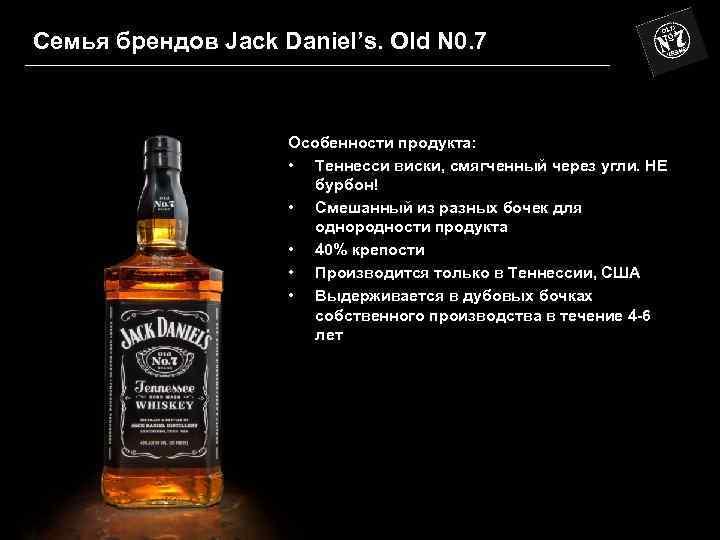 Американский виски джек дэниэлс – раскрываем тайны истории, учимся его пить и готовить самостоятельно
