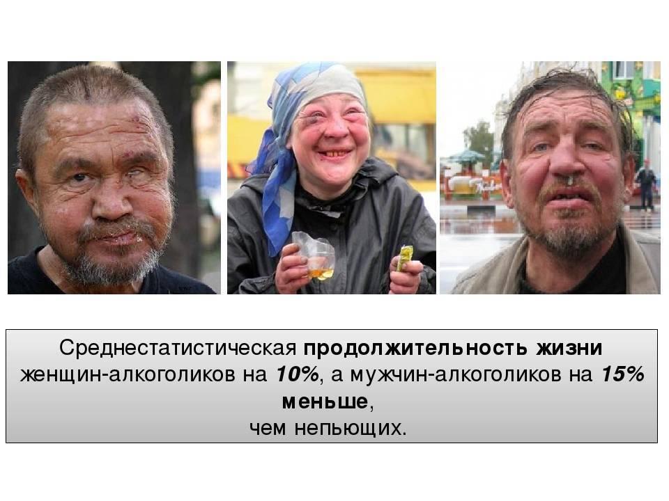 Сколько живут алкоголики. средняя продолжительность жизни запойного пьяницы