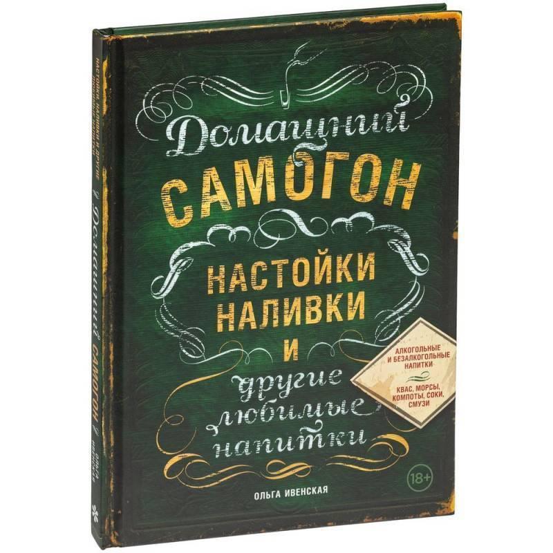 Читать книгу самогон и другие спиртные напитки домашнего приготовления ирины байдаковой : онлайн чтение - страница 11