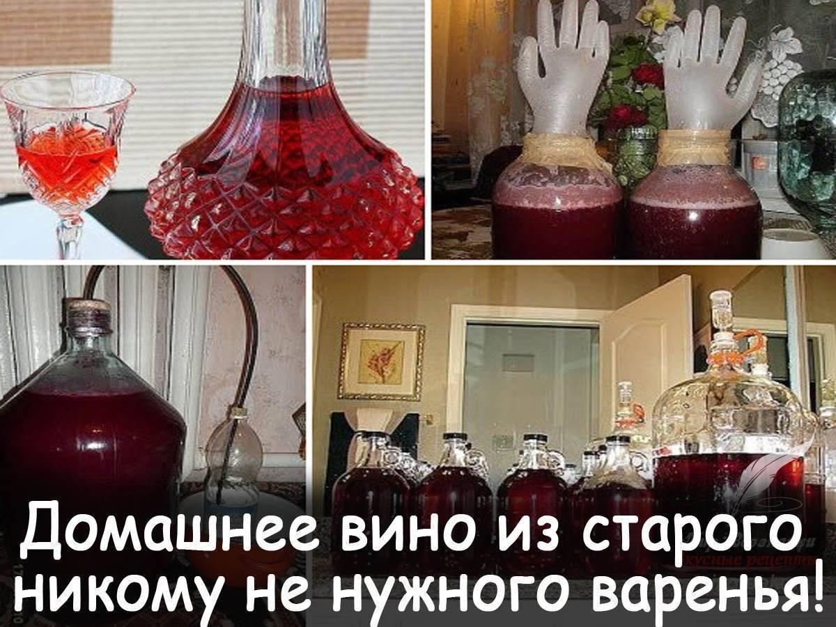 Вино из варенья: какое варенье годится и как приготовить