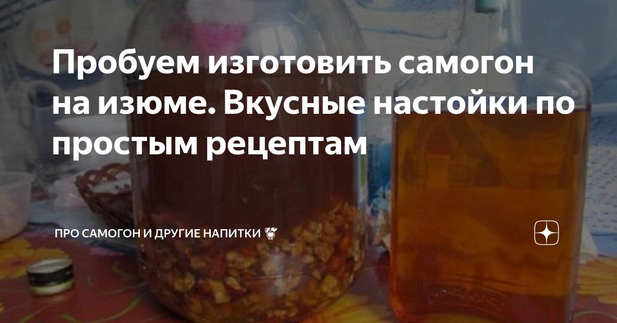 Лучшие и малоизвестные рецепты браги для самогона. как приготовить в домашних условиях ароматную и хорошую бражку?   про самогон и другие напитки ?   яндекс дзен