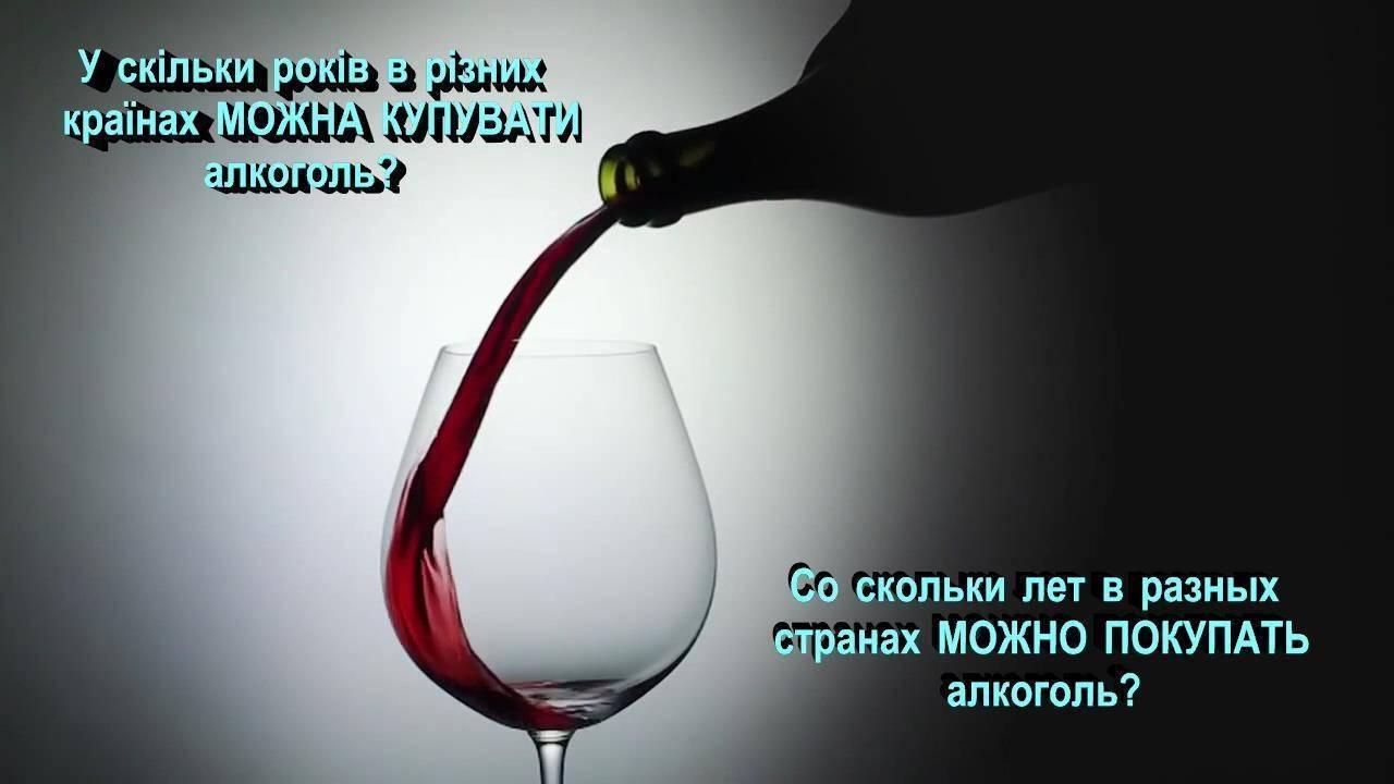 Cо скольки лет можно покупать алкоголь в россии 2020: с какого возраста можно продавать по закону крепкое спиртное