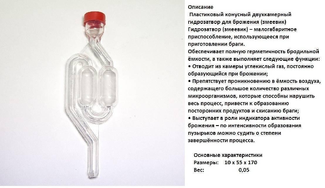 Зачем нужен гидрозатвор для браги и как сделать простейший своими руками