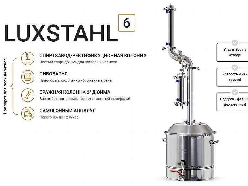 Самогонные аппараты luxstahl (люкссталь) 3 - обзор модели, цены, отзывы, производитель   самогон и брага