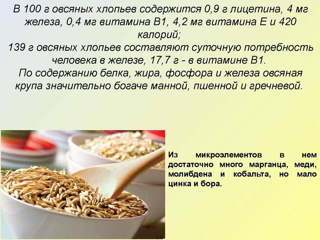Отвар овса – 4 рецепта приготовления и все секреты применения | журнал здоровье
