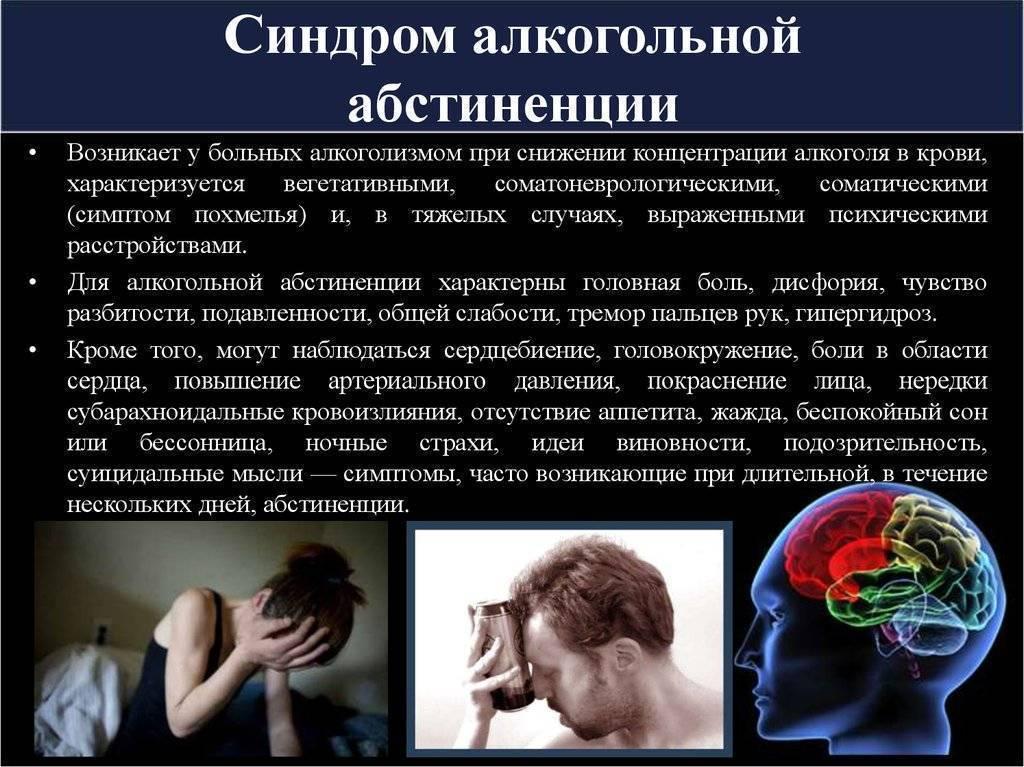 Абстинентный синдром при алкоголизме: лечение в домашних условиях и клинике