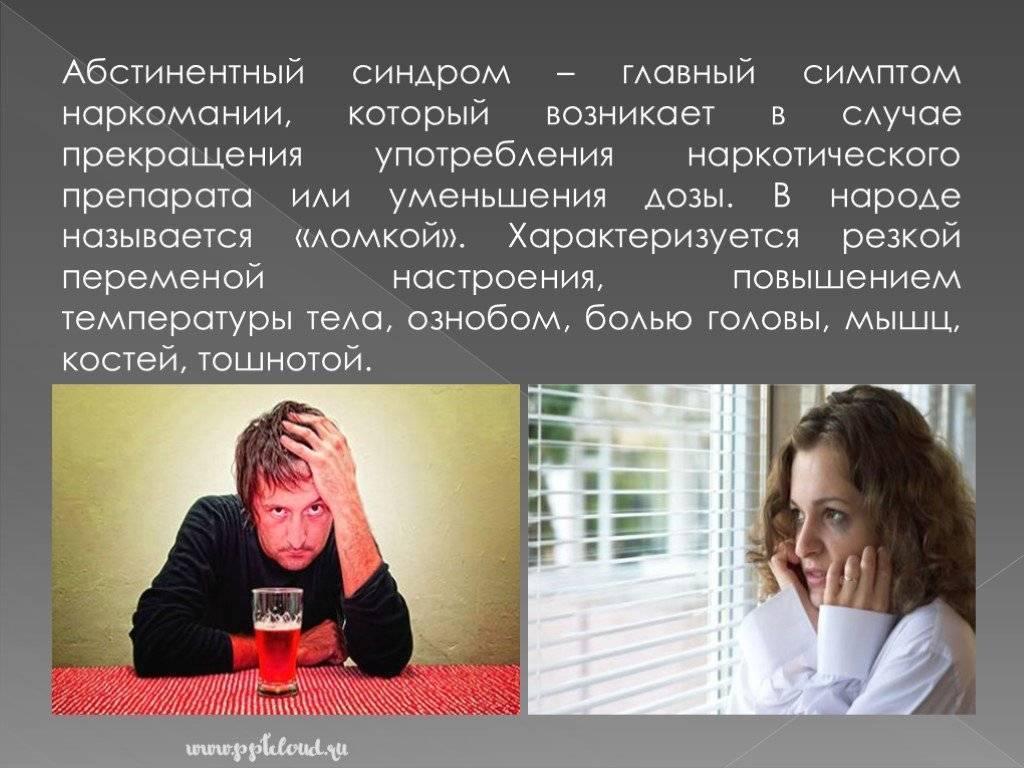 Как снять алкогольную ломку, симптомы болезни