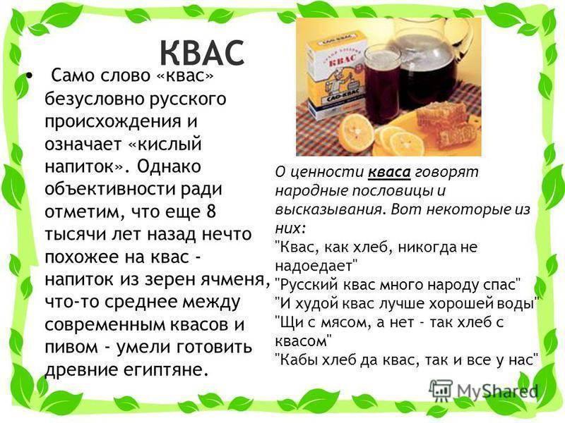 Хлебный домашний квас: польза и вред для организма