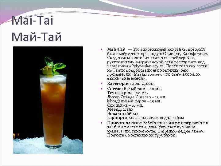 Коктейль май тай- классический и уникальный рецепт