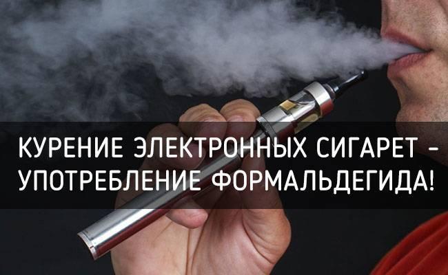 Кашель от вейпа, (чем опасны электронные сигареты)