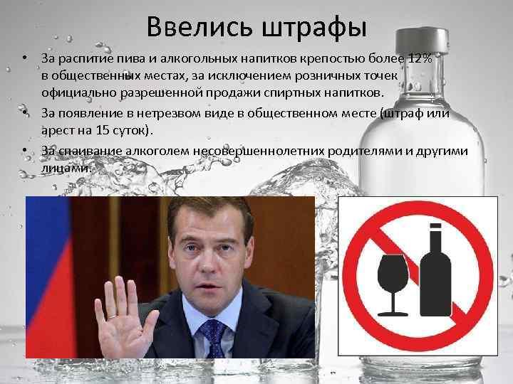 Распитие спиртных напитков в общественных местах: штраф, статья