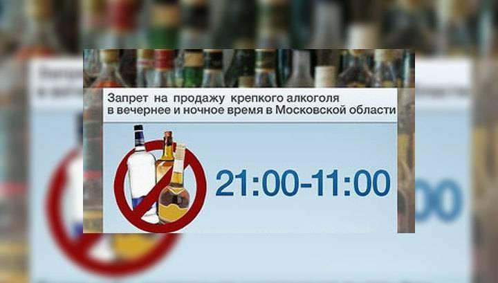 Время продажи алкоголя в москве и московской области