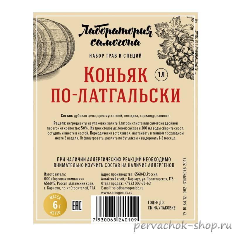 Латгальский коньяк: рецепт настойки по латгальски из самогона в домашних условиях, правила и секреты приготовления напитка своими руками