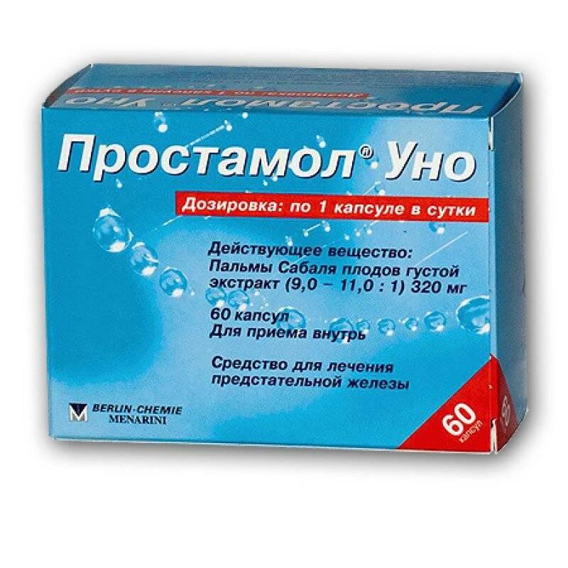 Самые дешевые таблетки от простатита как приготовить настойку из осиновой коры для лечения простатита