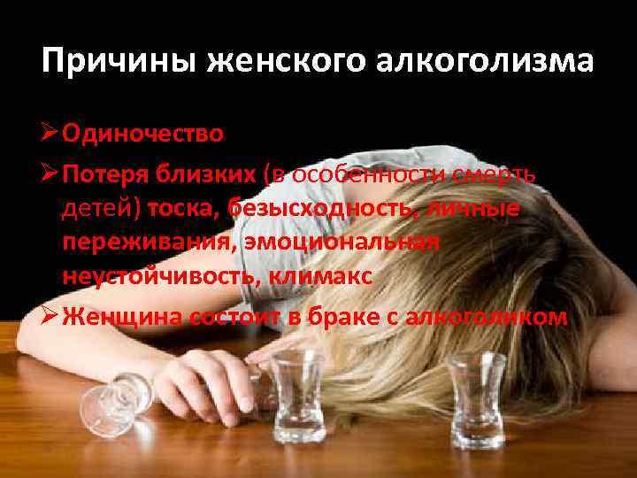 Как не стать алкоголичкой или алкоголиком но пить алкоголь