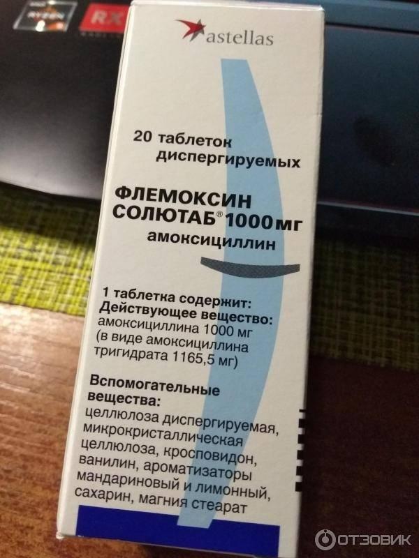 Флемоксин солютаб и алкоголь совместимость